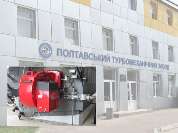 Полтавский турбомеханический завод